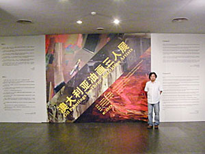 Guandong Exhibition 2008